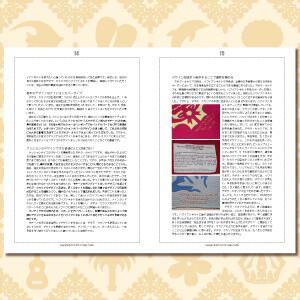 ハワイアンキルトの教科書-3